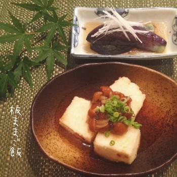 常備菜で簡単 揚げだし豆腐のなめこ掛け