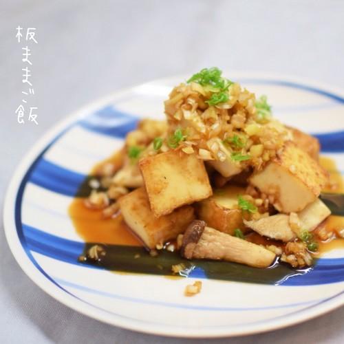 【ネギ醤油が美味しい!】厚揚げとエリンギのねぎ生姜醤油