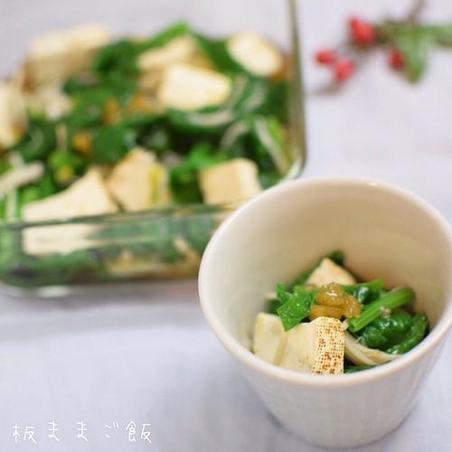 柚子胡椒香る ちぢみほうれん草と焼き豆腐の漬けっぱなしお浸し
