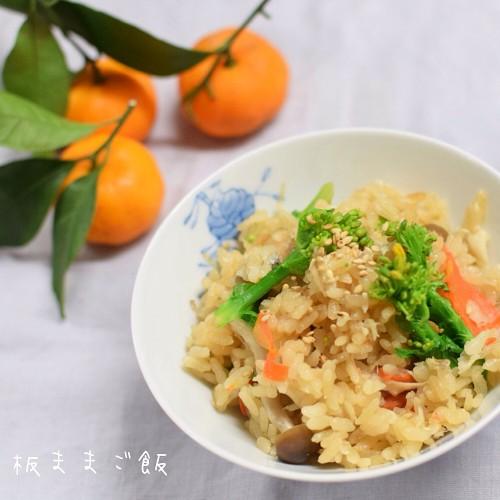 冷蔵庫のあまりもので 旬の魚と菜の花の炊き込みご飯