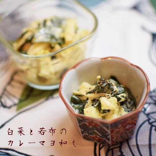 【時短10分で1品】 白菜と若芽のカレーマヨ和え