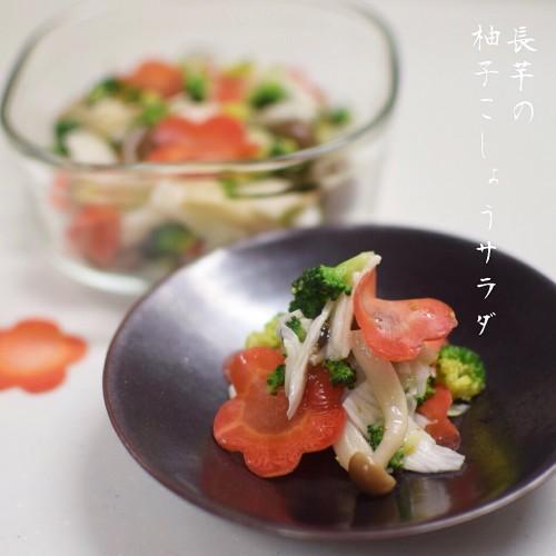 次の日には別料理に!?長芋の柚子胡椒サラダ