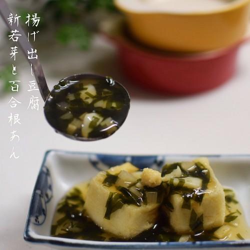 【ゆり根と若芽のほっこりあんで】揚げだし豆腐  うど使い切り第3回
