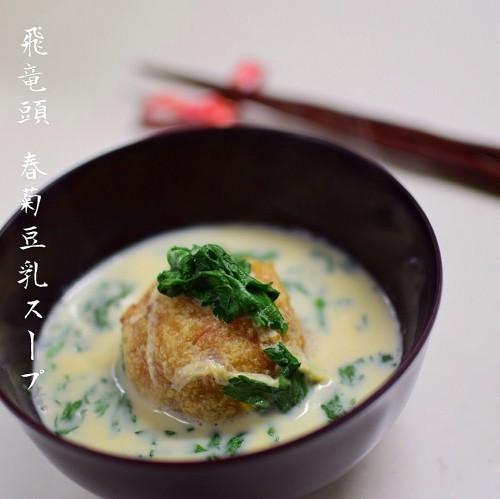 【舞茸が美味しい】飛龍頭 春菊が香る豆乳スープ