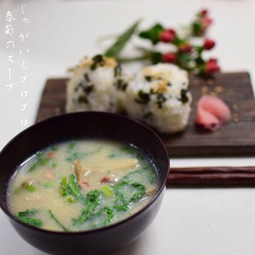 じゃがいもごろごろ 春菊たっぷりの豆乳スープ