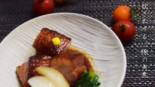 調味料2種類だけでプロの味! 豚の角煮