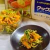 【レンジだけ!】かぼちゃともやしの簡単サラダ